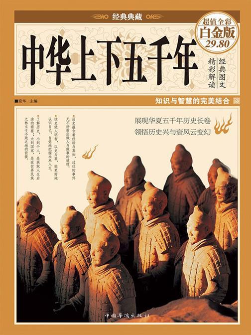 中华上下五千年(彩图精装)