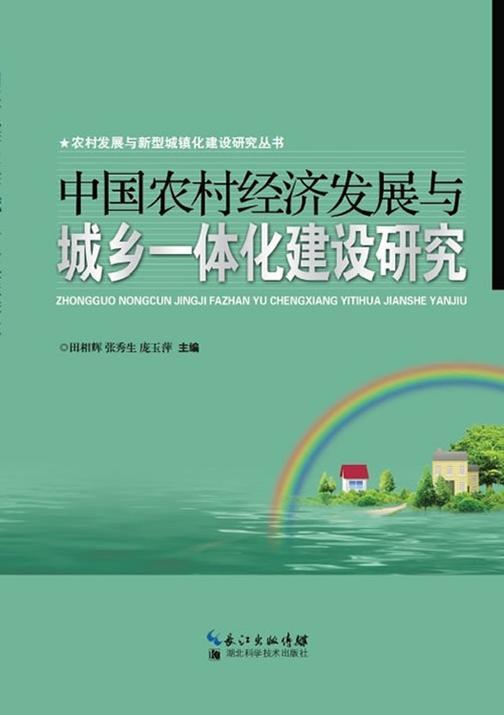 中国农村经济发展与城乡一体化建设研究(农村发展与新型城镇化建设研究丛书)
