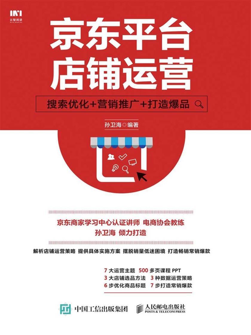 京东平台店铺运营:搜索优化+营销推广+打造爆品