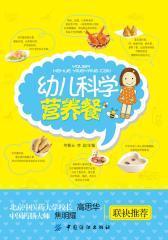 幼儿科学营养餐(仅适用PC阅读)