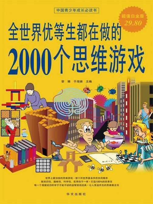 全世界优等生都在做的2000个思维游戏(超值白金版)