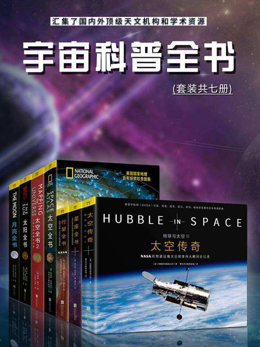 宇宙科普全书:汇集了国内外顶级天文机构和学术资源(套装共七册)(只要人类想做,就没有去不到的远方)