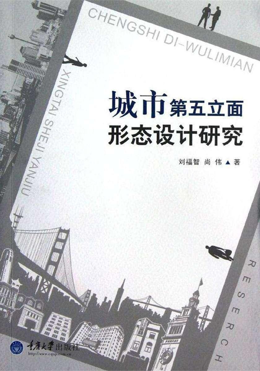 城市第五立面形态设计研究