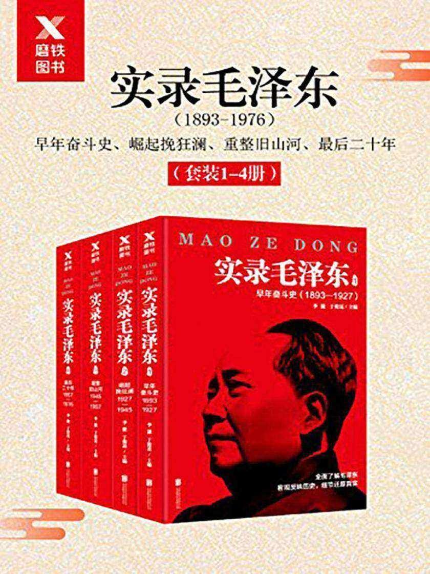 实录毛泽东套装四册(1893年-1976年)