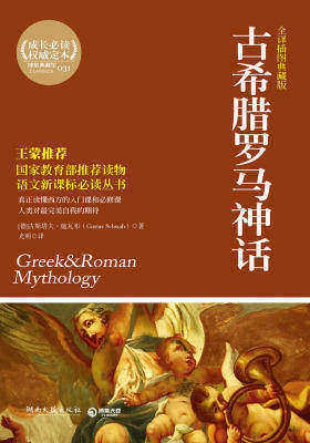 古希腊罗马神话