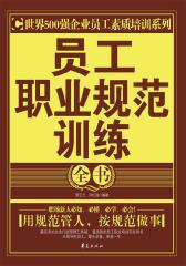 员工职业规范训练全书