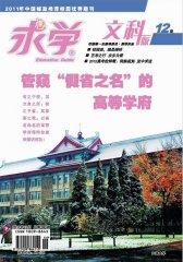 求学·文科版 月刊 2011年12期(电子杂志)(仅适用PC阅读)