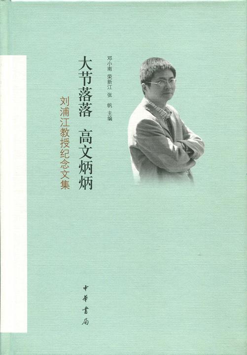 大节落落 高文炳炳——刘浦江教授纪念文集