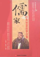 儒家经典智慧故事全集
