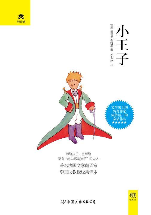 (2017再版精装)轻经典:小王子