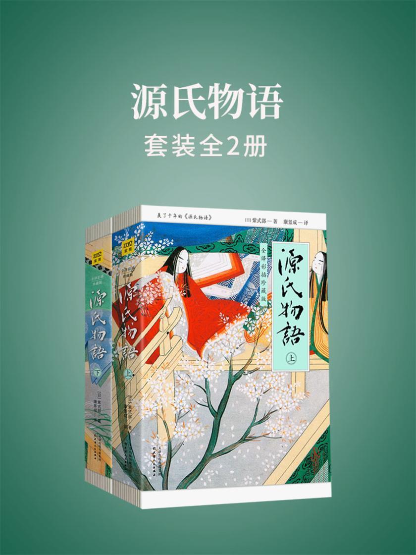 源氏物语(全2册)