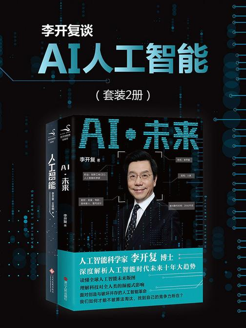李开复谈AI人工智能(套装2册)