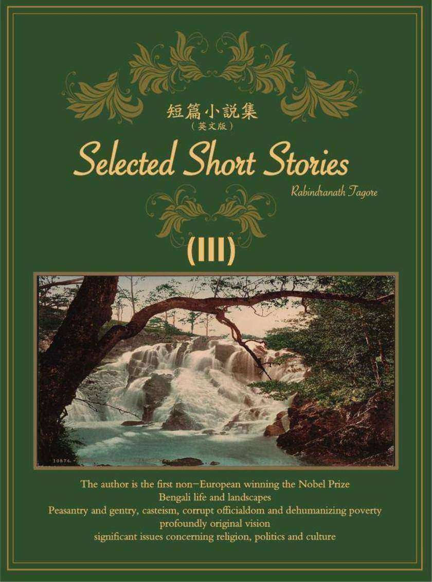 Selected Short Stories(III) 短篇小说集(英文版)