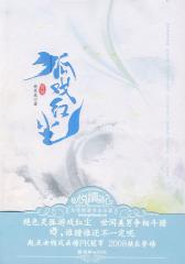 狐戏红尘(前传)(试读本)
