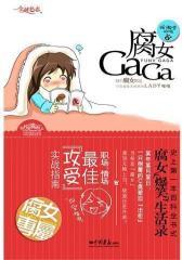 腐女GaGa(试读本)