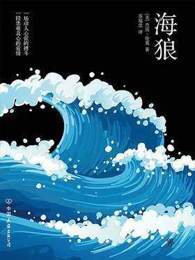 (2017再版精装)轻经典:海狼