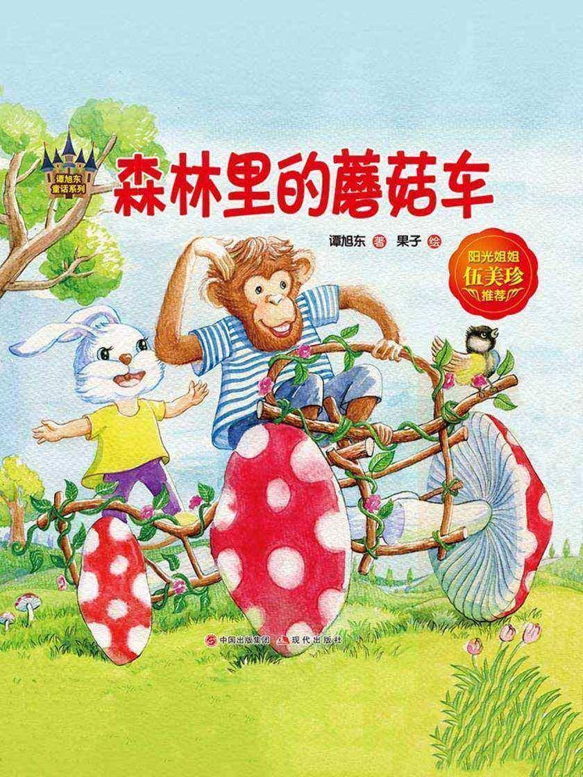谭旭东童话系列:森林里的蘑菇车