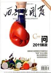 西部大开发 月刊 2011年12期(电子杂志)(仅适用PC阅读)