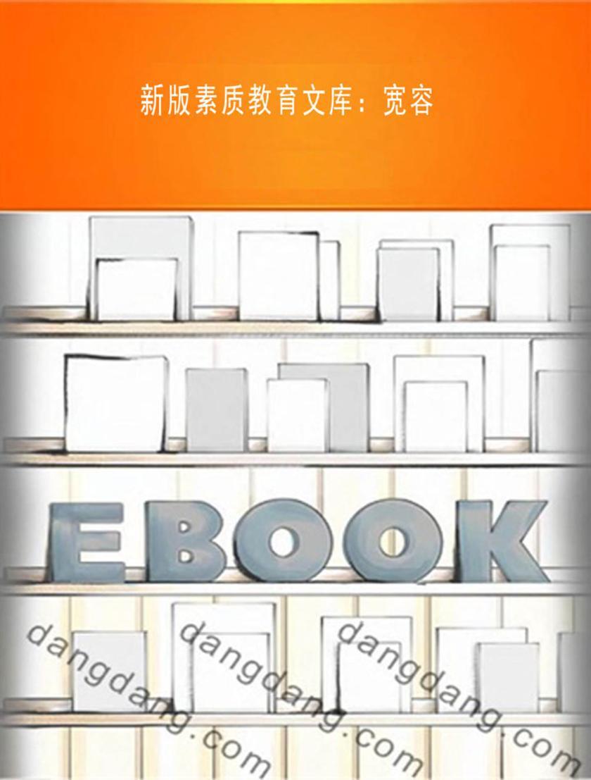 新版素质教育文库:宽容