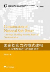 国家软实力的模式建构——从传播视角进行的战略思考