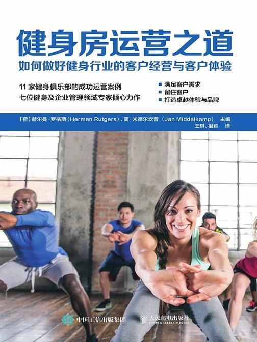 健身房运营之道:如何做好健身行业的客户经营与客户体验