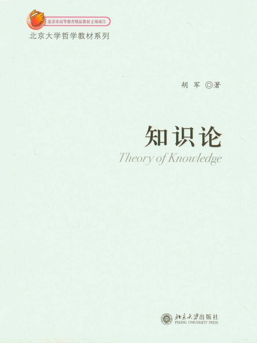"""知识论(普通高等教育""""十一五""""国家级规划教材)"""