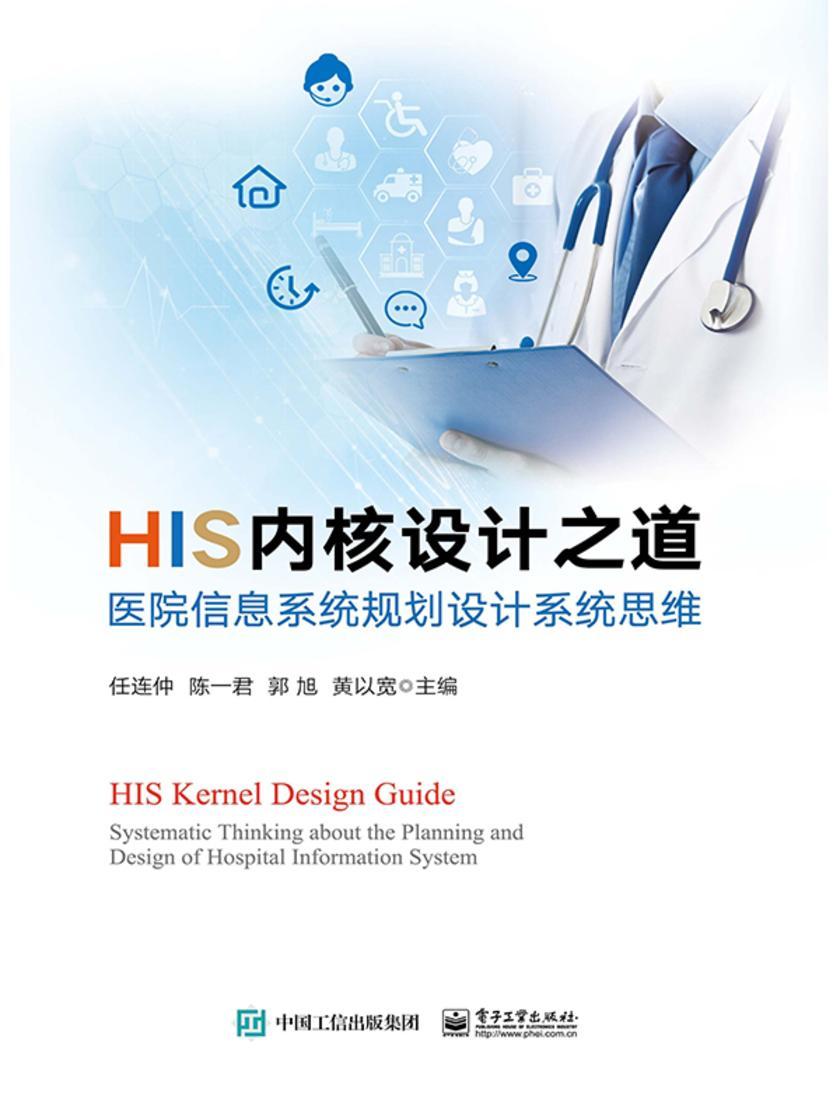 HIS内核设计之道——医院信息系统规划设计系统思维