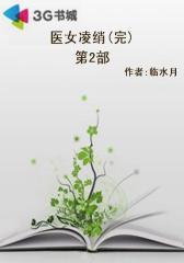 医女凌绡(完)--第2部