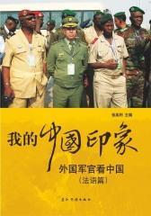我的中国印象——外国军官看中国(法语篇)(中文版)