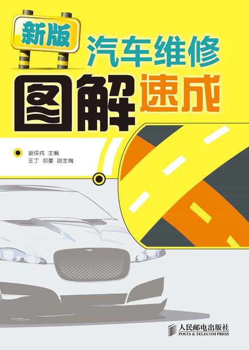 新版汽车维修图解速成
