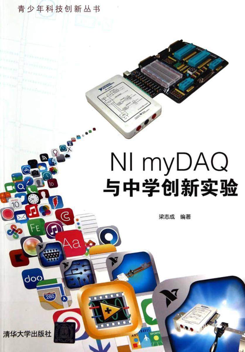 NImyDAQ与中学创新实验(仅适用PC阅读)
