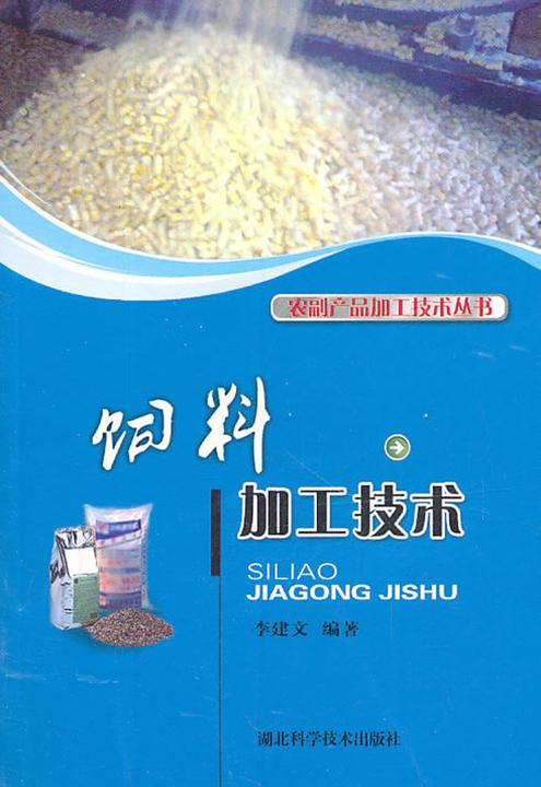 饲料生产加工技术(农副产品加工技术丛书)