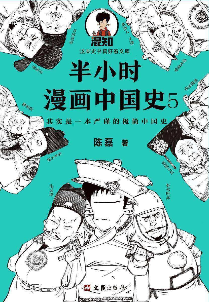 半小时漫画中国史5