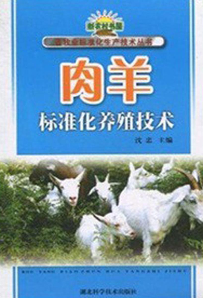 肉羊标准化养殖技术(畜牧业标准化生产技术丛书,新农村书屋)