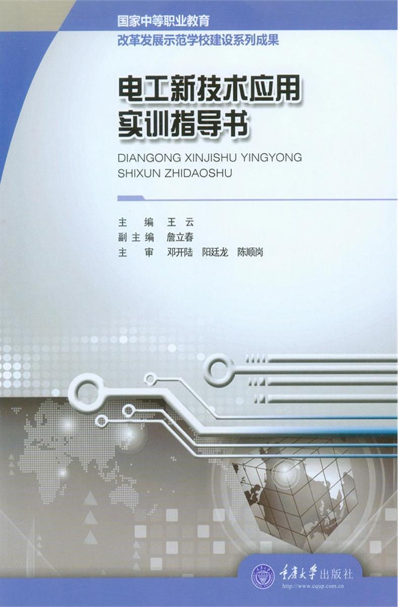 电工新技术应用实训指导书