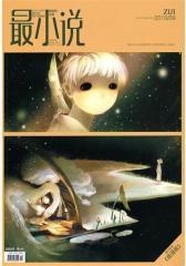 小说 2010年9月刊(试读本)