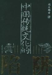 中国传统文化的陷阱