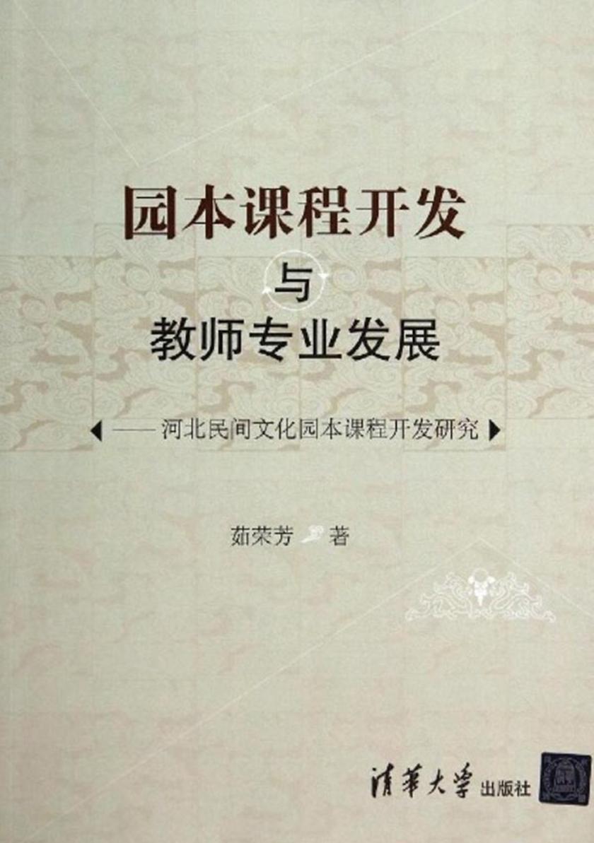 园本课程开发与教师专业发展——河北民间文化园本课程开发研究
