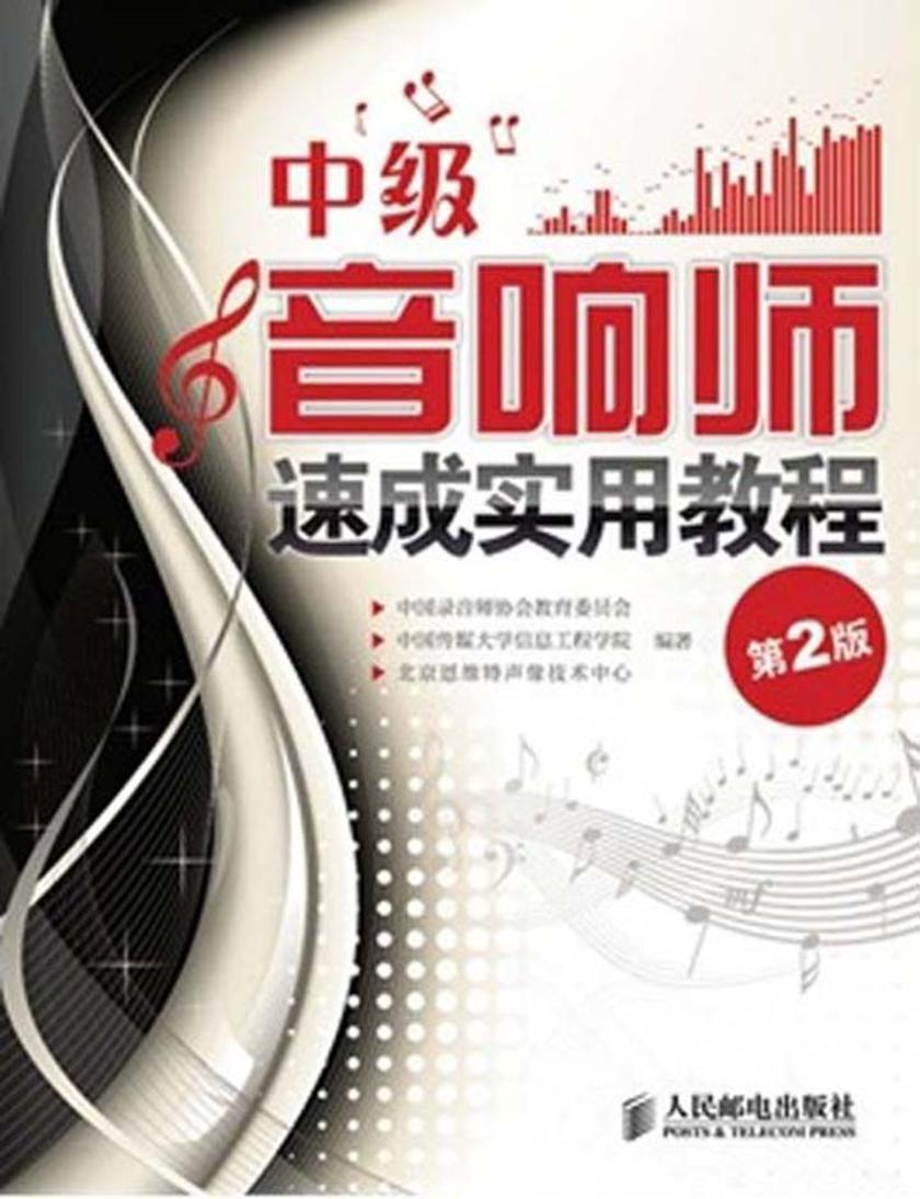 中级音响师速成实用教程(第2版)(仅适用PC阅读)