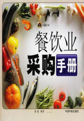 餐饮业采购手册