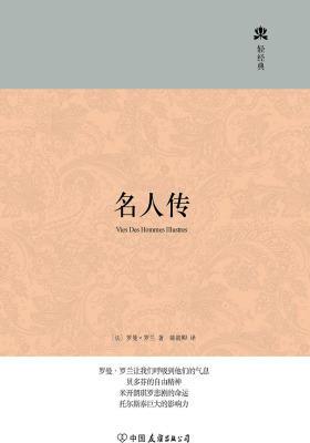 (2017再版精装)轻经典:名人传
