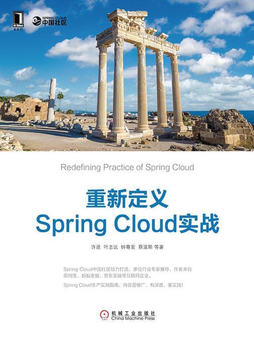 重新定义Spring Cloud实战