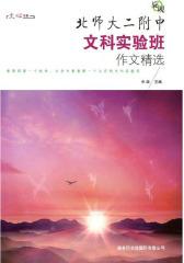 旋砚·北师大二附中文科实验班作文精选