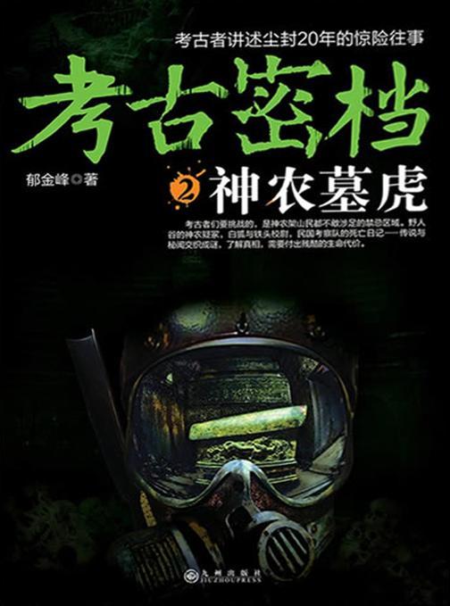 考古密档2:神农墓虎