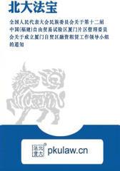中国(福建)自由贸易试验区厦门片区管理委员会关于成立厦门自贸区融资租赁工作领导小组的通知