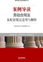 案例导读:劳动合同法及配套规定适用与解析