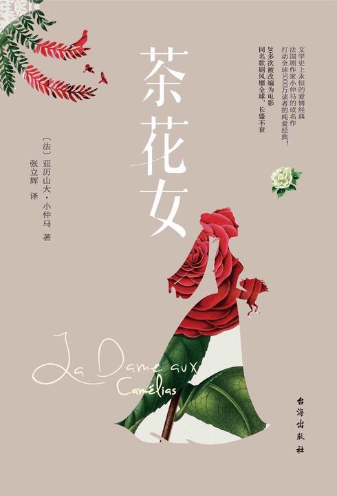 茶花女(法国国宝级剧作家小仲马扬名文坛的代表作。余华通宵达旦读完的小说)