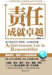 责任成就卓越