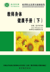 [3D电子书]圣才学习网·教师职业发展与健康指导:教师身体健康手册(下)(仅适用PC阅读)