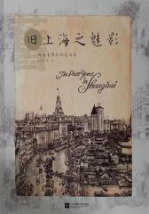 旧上海之魅影